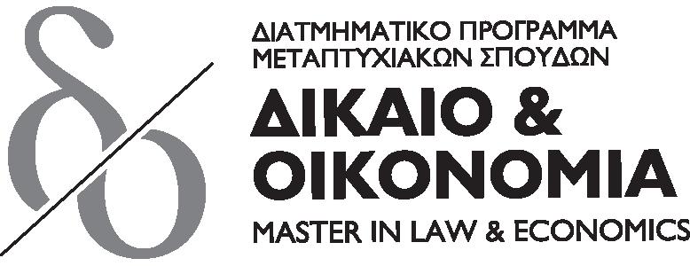 «Δίκαιο και Οικονομία» Διατμηματικό Πρόγραμμα Μεταπτυχιακών Σπουδών